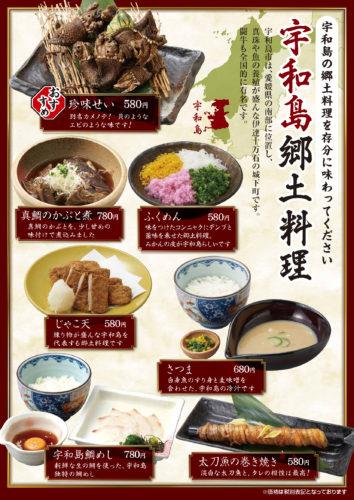 gaiya_foodmenu_201602_ページ_4