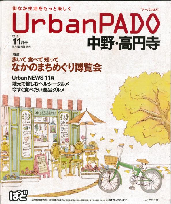 「UrbanPADO 中野・高円寺 2013年11月号」に掲載されました。
