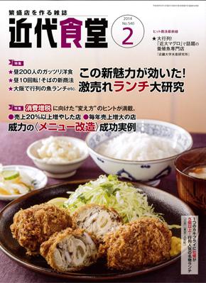 「近代食堂 2014年2月号」に掲載されました。