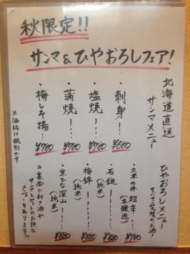 20141010_gaiya_秋フェア