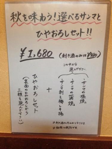 20141010_gaiya_秋フェアセット