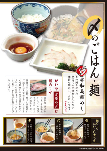 gaiya_foodmenu_201602_ページ_8