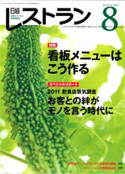 「日経レストラン2011年8月号」に取り上げられました。