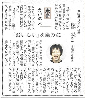 愛媛新聞「東京えひめ人」で掲載されました。