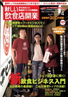 「新しい飲食店開業」に掲載されました。