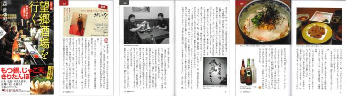 「望郷酒場を行く~東京で味わう故郷の店」に掲載されました。