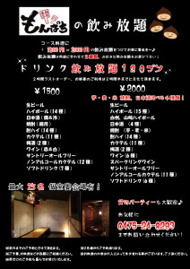 もんぱちH26秋宴会POP---裏-プリント黒