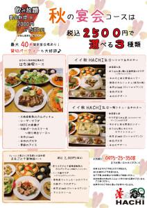 はちH26夏宴会POP WEB