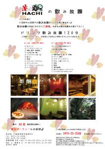 はちH26秋宴会POP-WEB