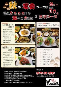 もんぱちH26秋宴会POP黒WEB