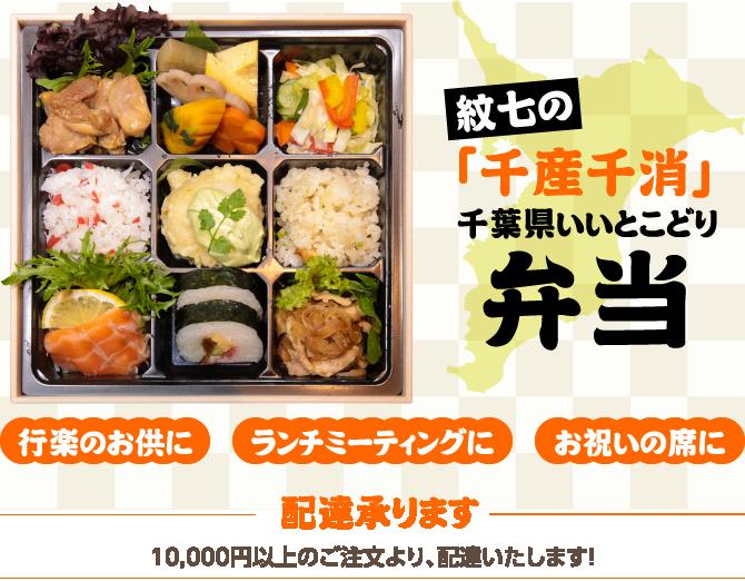 紋七の「千産千消」 千葉県いいとこどり弁当