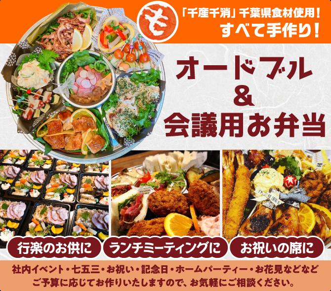 「千産千消」千葉県食材使用!すべて手作り!オードブル&会議用お弁当